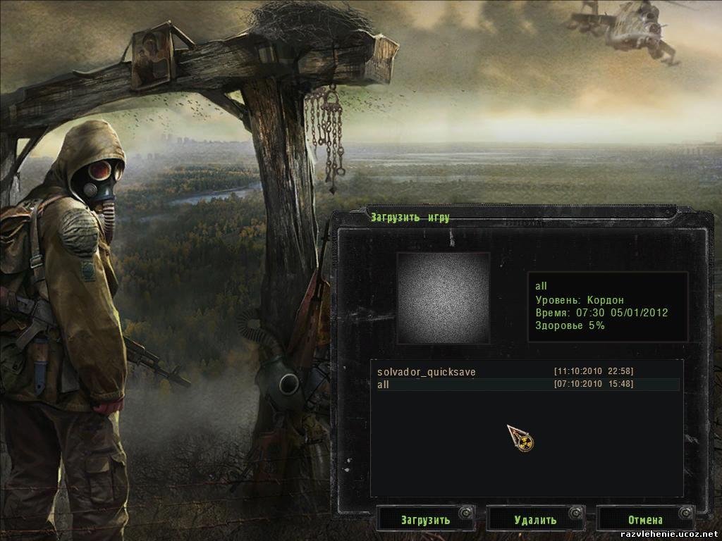 Подробнее - Скачать Патч версии 1.004 для игры Сталкер Тени Чернобыля. .